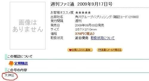 """7-Eleven: Next Famitsu Will Contain """"Okamiden"""""""