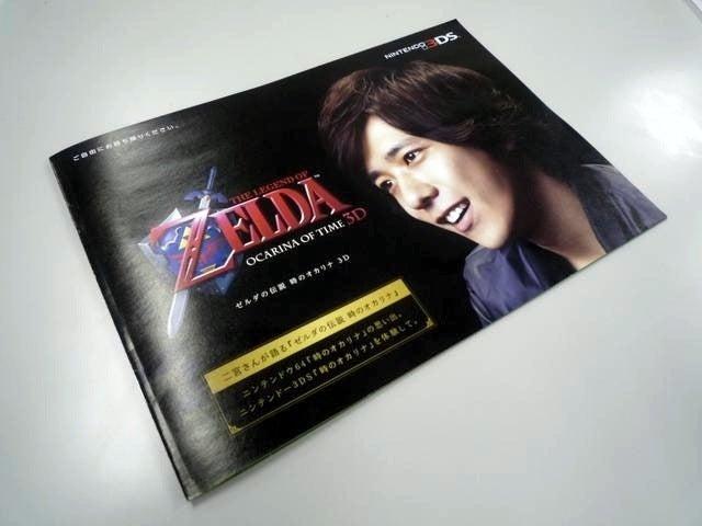 The Legend of Zelda: Ocarina of a Boy Band