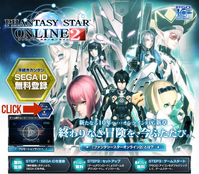 Can't Wait For Phantasy Star Online 2? Here's How to Play the Japanese Version.