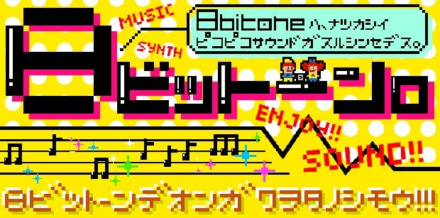 8Bitone Chiptunes Synthesizer App Lets You Mix It Like Mario