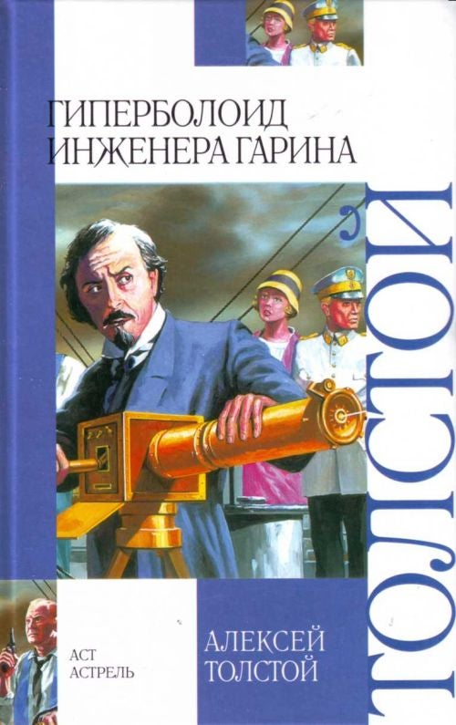 Science Fiction Under Totalitarian Regimes, Part 2: Tsarist and Soviet Russia
