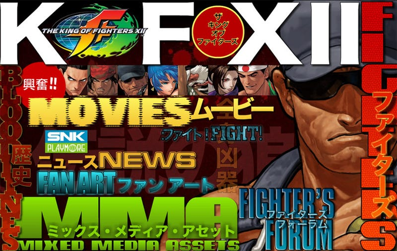 The King Of Fighters XII Website Is Go