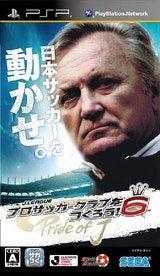 Japan Still Loves Soccer, Favors PlayStation Games
