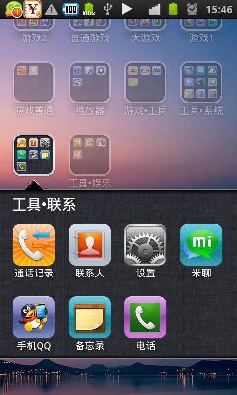 Espier Launcher App Gallery