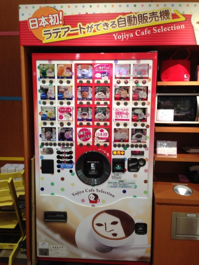 Japanese Vending Machine Dispenses Latte Art