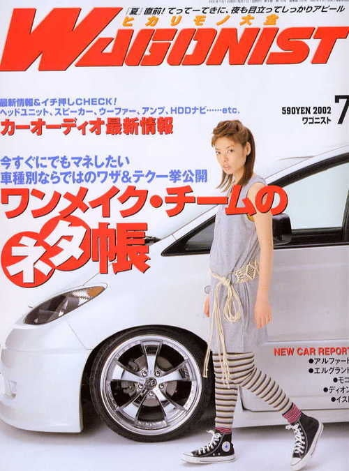 Wagonist Magazine: The Magazine For ワゴニスト!