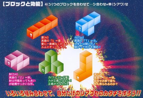 Tetris Plush Explodes With Sincerity