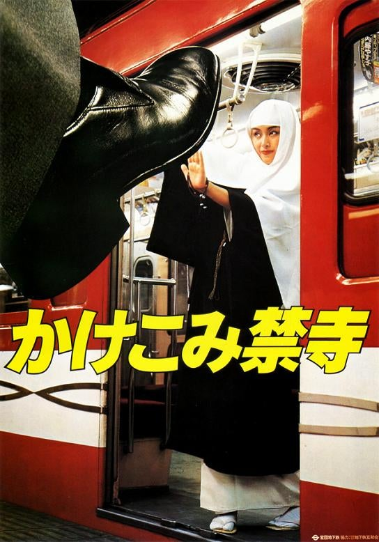 Vintage Tokyo Subway Manner Poster Gallery