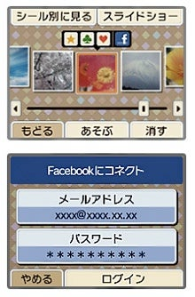 Facebook Now On DSi in Japan