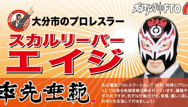 Japanese Lawmaker Refuses to Stop Wearing His Signature Lucha Libre Mask to City Council Meetings