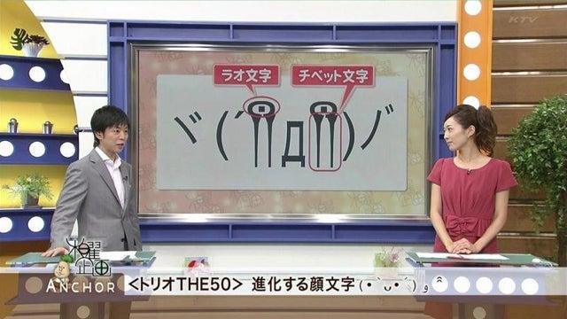 The Latest Japanese Emoticons Are Freaky, Yet Wonderful