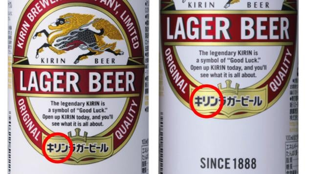 ​Chinese Counterfeiters Misspell Japanese Beer Brands