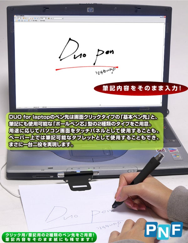 Hanwha Duo Turns Your Laptop Into a Tablet PC