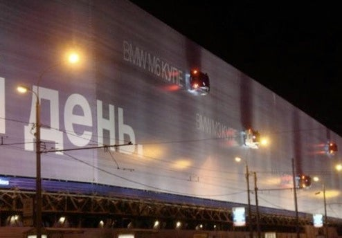 BMW's Massive Russian Billboard Dangles Real Cars