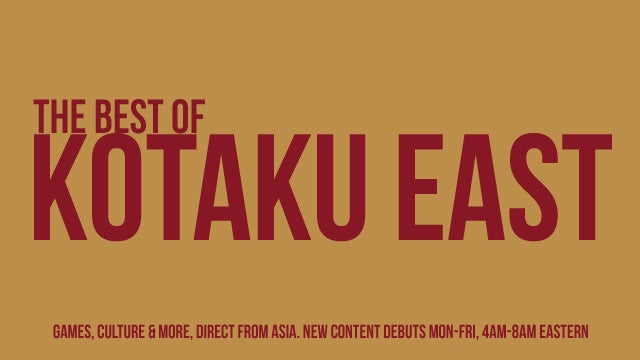 Want to Intern for Kotaku East?