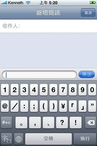 iPhone 2.0 Firmware Will Have Handwriting Recognition, Go to Japan and China?