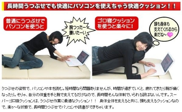 Thanko's Lazy Geek's Cushion, Perfect for Prone PC Action