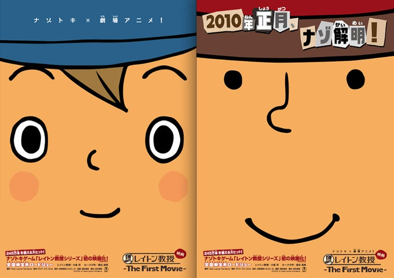 First Professor Layton Anime Trailers