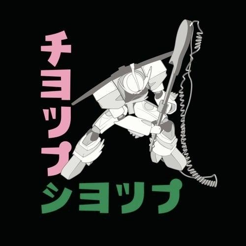 Gundam Calling: Best t-shirt of the week