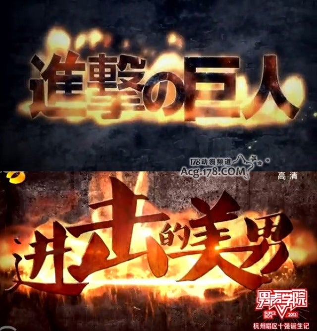Chinese TV Rips Off Popular Japanese Anime?
