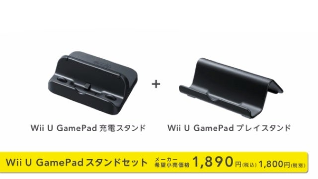 Finally! The Wii U Can Stand Up