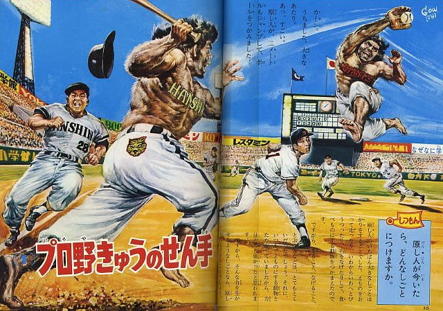 Apocalyptic visions and caveman baseball - Gōjin Ishihara's kids art