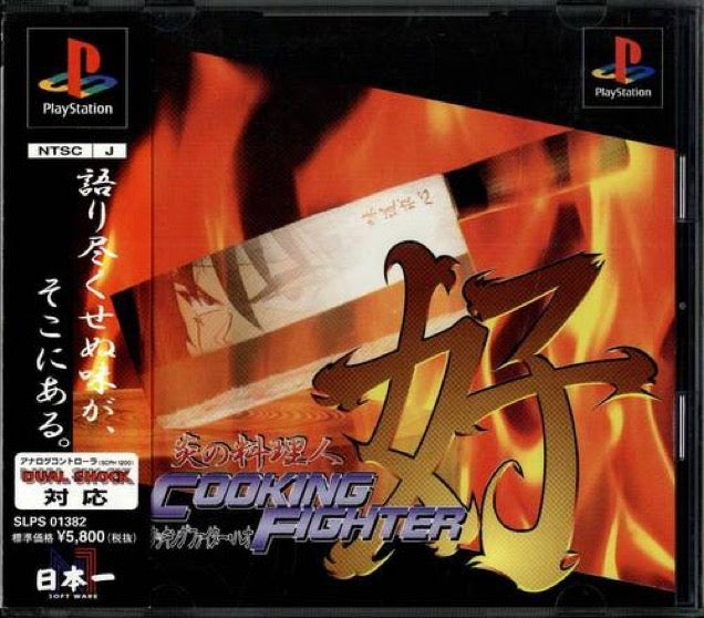 PlayStation 1's Most Unusual Japanese Box Art