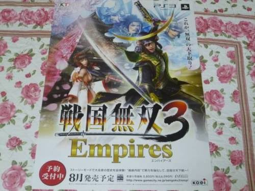 Samurai Warriors 3 Ready to Hack up the PS3