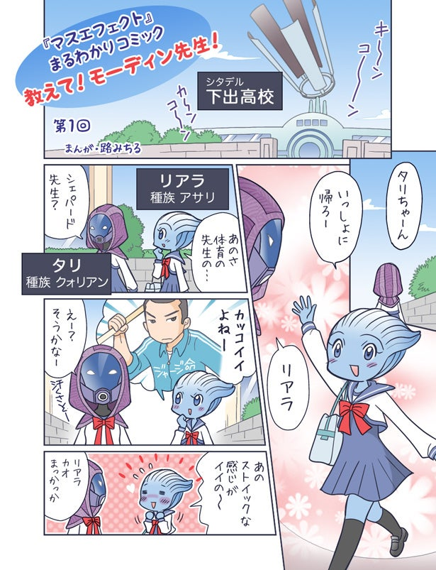 Mass Effect Explained with Cute Schoolgirls
