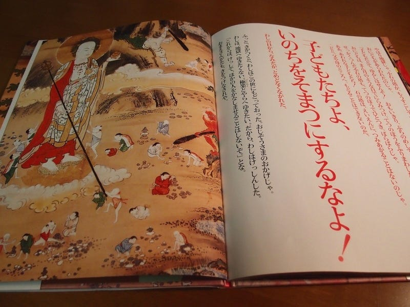 This Japanese Children's Book Will Give You Hellish Nightmares