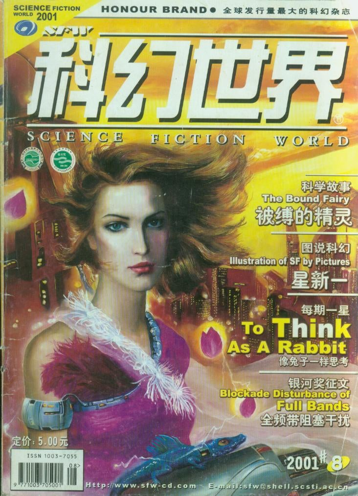 Chinese science fiction is influenced by SF from Japan... and the USSR