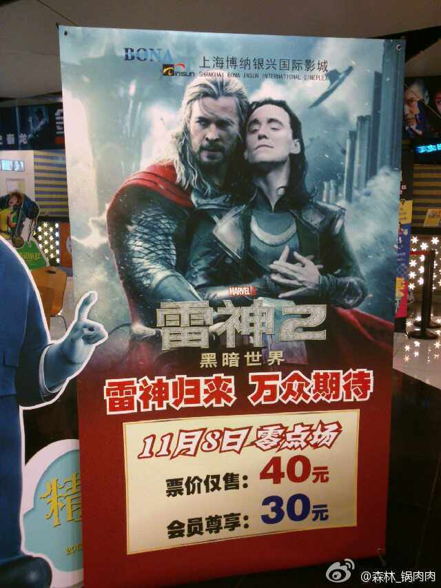 Someone at a Shanghai Theater must be a Thor-Loki Shipper