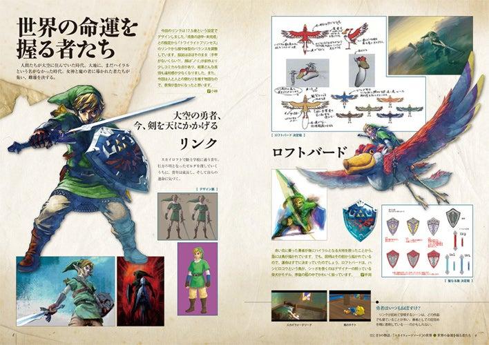 Nintendo Releasing a Lovely Zelda Art Book
