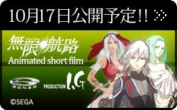 Infinite Space Getting Animated Short Films