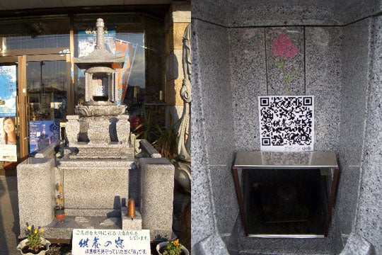 Japanese Graves with QR Codes Link to Memorial Websites