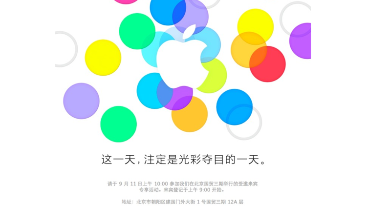 A Sepcial Chinese Apple Event Hints at Cheaper iPhone Launch
