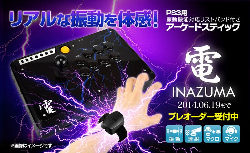 New Arcade Joystick Comes with Wrist Rumble