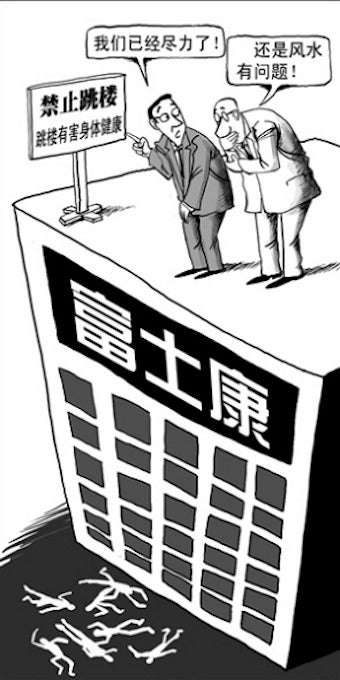 Chinese Cartoonist Responds to Foxconn Suicides