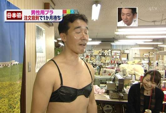 Japanese Male Bras Are Back? Huh?