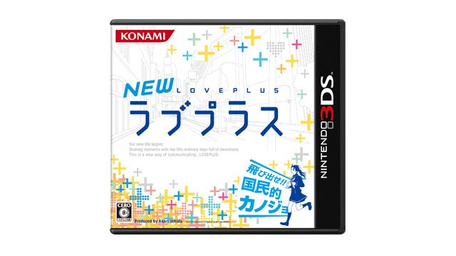 Your New Love, Plus An Amazing 3DS Camera Feature