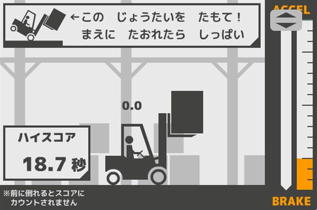 Forklift Balancer Is More Fun Than Shenmue