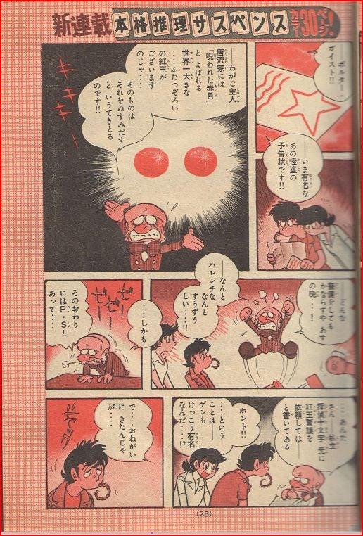 More Manga Mystery