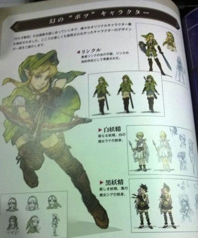 Lady Link?
