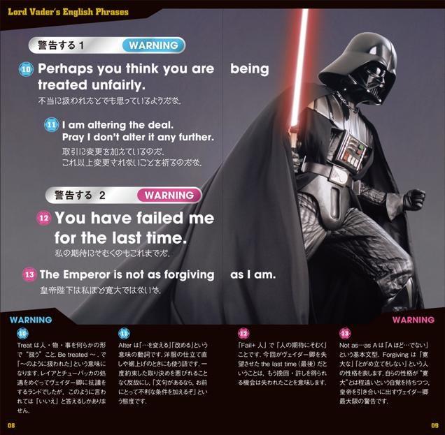 Darth Vader Is Teaching Japanese People English