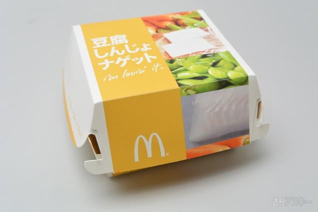 McDonald's Rolls Out Tofu Nuggets in Japan. Yes, Tofu Nuggets.
