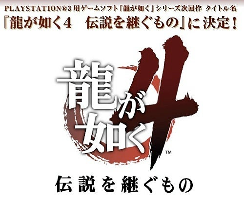 SEGA Details Yakuza 4