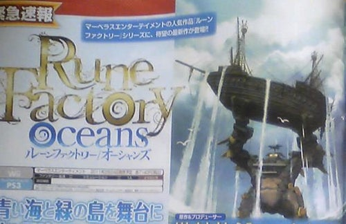 New Rune Factory Headed Towards Wii *And* PS3