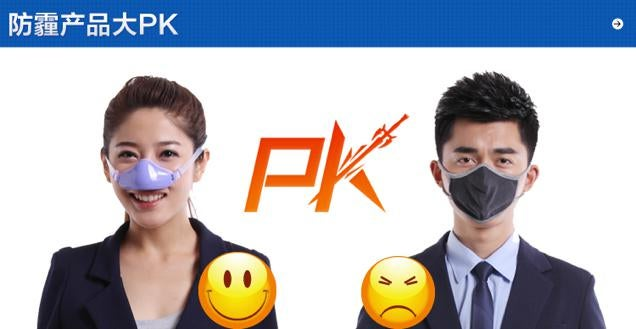 Fight Chinese Pollution with a Goofy Nose Mask