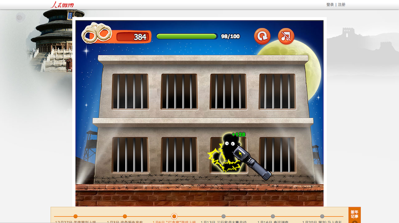 Crack Down on Chinese Government Corruption... With a Flash Game