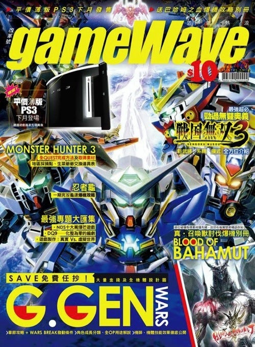 """Hong Kong Game Mag Puts """"PS3 Slim"""" On Cover [Update]"""